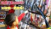 小学生在书店发现一把幻影吃鸡玩具狙击枪,50元一把,贵吗?