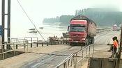 黄河浮桥,重型卡车过浮桥