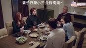 妻子带老公去小三的家里吃饭,妻子跟小三开撕伤疤,全程高能~~~