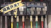 0.4kv低压开关柜,主回路上装的这种隔离开关?不多见