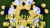 上海民办新竹园中学2015级12班毕业季花絮(四)