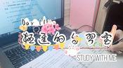 【栖迟的自习室】Day 11|STUDY WITH ME|宿舍自习|项目管理复习专场|舟短情却长 纵使天边各一方