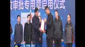 南乐县行政审批专用章正式启用