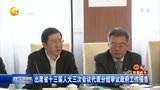 出席辽宁省十三届人大三次会议代表分组审议政府工作报告