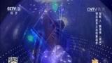 [幸福账单]舞蹈《水晶球芭蕾》 表演:熊倩倩