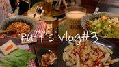 【puff's vlog#3】宿舍一人食   空气炸锅美食   减肥吃什么   自制酸奶   DIY薯条豆浆   可乐凉粉   我的大学生活  