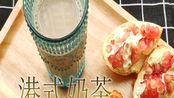 港式奶茶 步骤简单轻松制作 再也不用外卖 在家也能快速喝得到 吨吨吨 拥有最近大火的MV同款奶茶