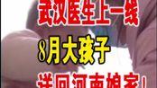 武汉医生上一线,8月大孩子送回河南娘家!