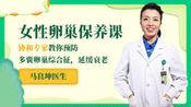 第04集 卵巢早衰的原因,如何预防和延缓卵巢早衰