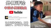 """老外看一名中国小男孩""""验血"""",YouTube网友评论:他在崩溃的时候说服自己勇敢!"""