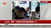 """2020年""""国考""""公告发布 其中安徽省招录617人"""