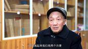 微视频展播(2):畲乡记账人