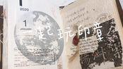 【TN5】印章拼贴|轻复古|tn护照本拼贴|cy印章|田丸印章
