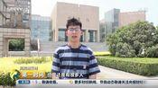 [第一时间]高招进行时 郑州大学学长学姐有话说