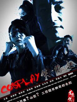 COSPLAY侠(缘起)