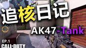 【追核日记】EP.1我的第一件紫色武器 大师2段位奖励 AK47-Tank