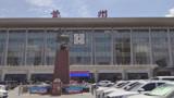 """中国""""最幸运""""的火车站,因为写错名字而火了,你知道是哪里吗"""