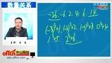 2015年河北省公务员考试微课堂-数量关系05-2015年河北公务员考试-中公教育网校
