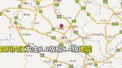 多处曝光!四川内江清晨5.4级地震,震感强烈摇醒网友1