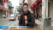 四川省自贡市荣县附近发生4.9级地震