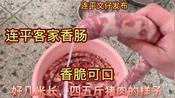 河源市连平县元善镇小伙给你们看看客家香肠是怎么样制作的?