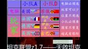 红警坦克联盟z1.7——天啟坦克