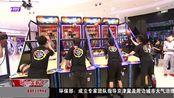 哈尔滨电视台亲情报道CGL中国电子游戏超级联赛黑龙江省赛