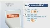 [视频]中央纪委监察部6月查处违反八项规定问题5083件