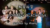 [ 韩星妆容 ] BLACKPINK x VOGUE KOREA