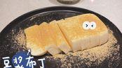 【美食DIY】 vol.18 豆浆布丁
