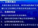 保险会计34-考研视频-南开大学-要密码请到www.Daboshi.com