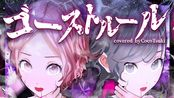 【CocoTsuki】ゴーストルール/Ghost Rule【翻唱】