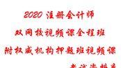 【2020注册会计师 CPA】ZH-财务成本管理预习班-黄静