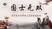 爱德华·詹纳—发明牛痘接种法 毒害人类三千年的天花终被消灭