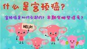 【宫颈癌篇】什么是宫颈癌?宫颈癌是如何引起的?早期有哪些信号?