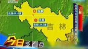 吉林:松原今天连发两次地震 最高5.5级
