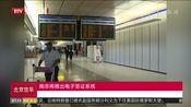 [北京您早]南非将推出电子签证系统