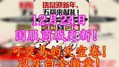 【DNF】12月24日国服商城更新!可交易的天空卷!以及白金徽章!