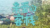 杨紫梦见秦俊杰和剧组女演员结婚 就算是假的女友也很吃醋!