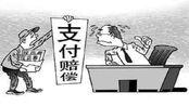 最新劳动法规定,公司出现以下情形的,员工都可以要求赔偿!