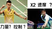 力量|速度|技巧 2007中国大师赛男单半决赛 林丹VS李宗伟