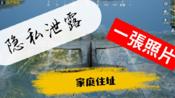 【当代透明人】隐私泄露!!找到女神家庭住址只需要30s!!