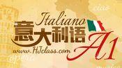 意大利语A1零基础发音~高级B2 (这可能是最好最全的意语教程)