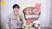 【yammoo】我做的炸酱拉面炸酱炸酱面-炸酱拉面味的快餐吃播+NG YOUNGMOO(2020年2月25日20时2分)