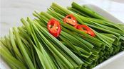 为什么学生餐,会禁止使用韭菜?原因跟我想的一样!