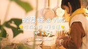 「酸菜妹Vlog」在广州郊区的慢生活 | 天台采花 | 咖啡 | 中式早餐 | 做给侄女的彩色牛轧糖 | 治愈向