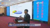 聊城冠县举办梨产业高峰论坛