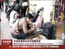 内地游客购买年货挤爆香港[深视新闻]