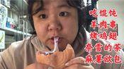 五种口味馄饨+烤羊肉串+烤鸡翅+奈雪的茶麻薯欧包,痛经时吃点好的上帝都会原谅的!北京 吃播 能猫