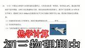 2016湖北省武汉市硚口区,初三物理期中第10页,太阳能、热值计算